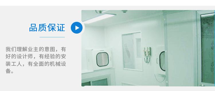 無菌實驗室(無菌室)_04.jpg