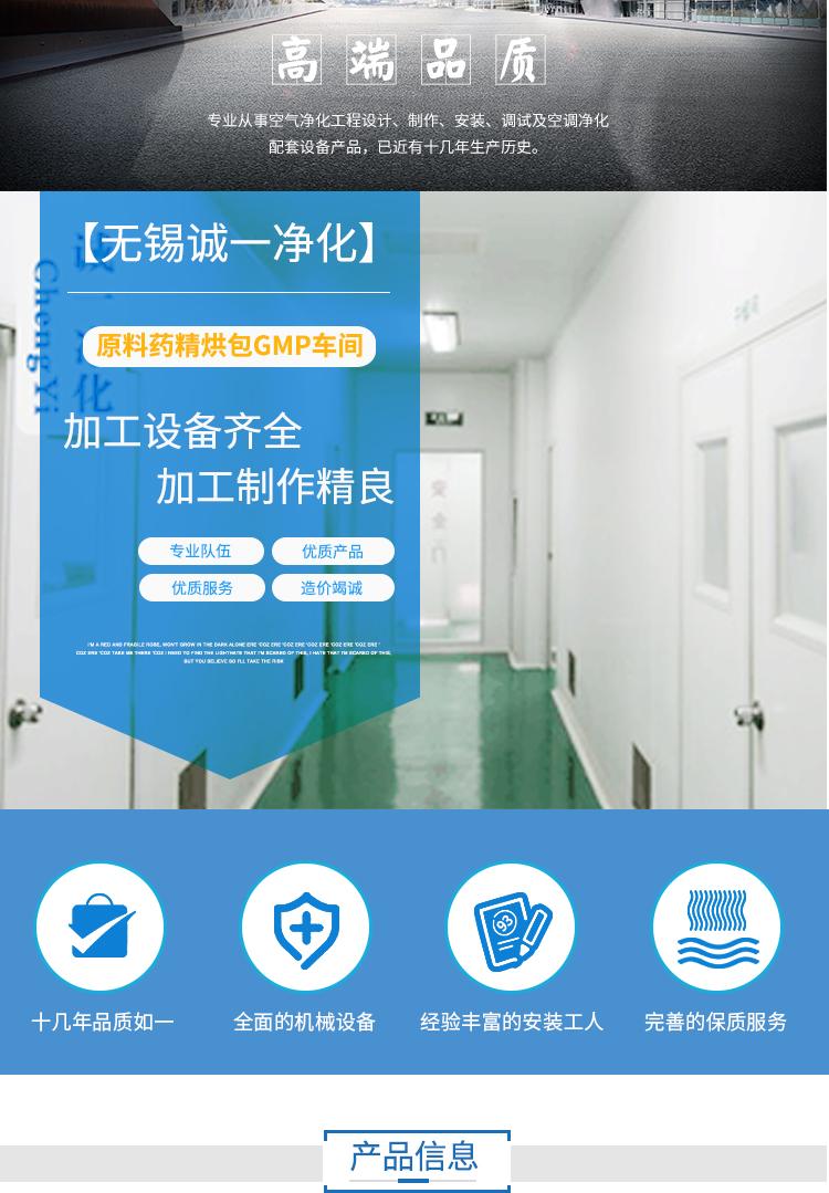 原料藥精烘包GMP車間_01.jpg